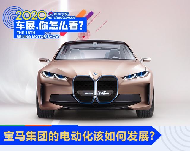 2020北京车展:i4亮相后 宝马集团的电动化该如何发展?