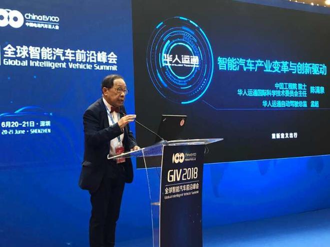 重新定义出行 华人运通展望未来智能交通