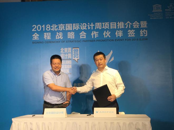 中国法拉利:ARCFOX将亮相北京国际设计周