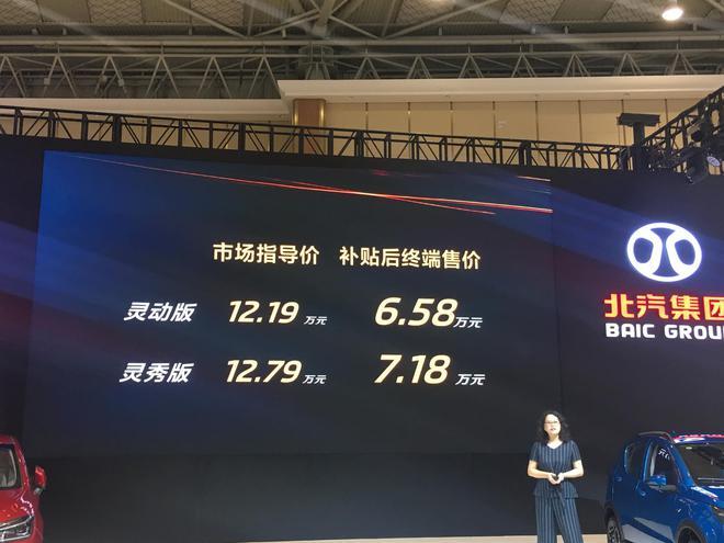 2018成都车展:北汽EC3售价6.58-7.18万元