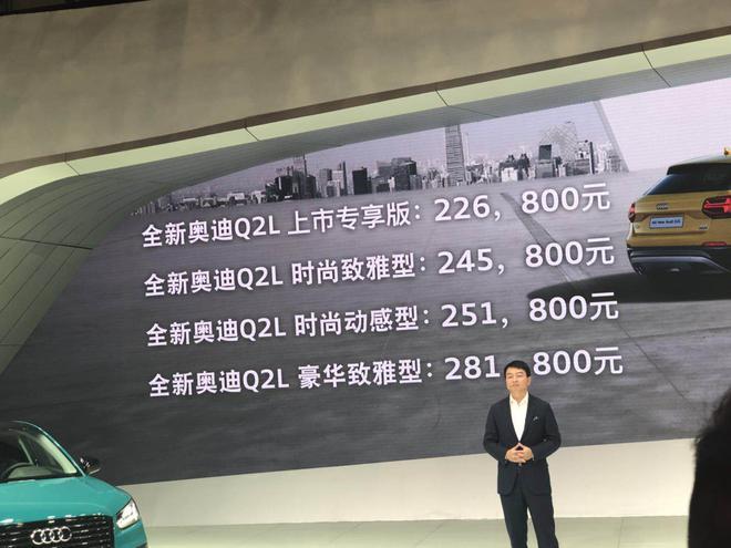 2018成都车展:奥迪Q2L预售22.68万起