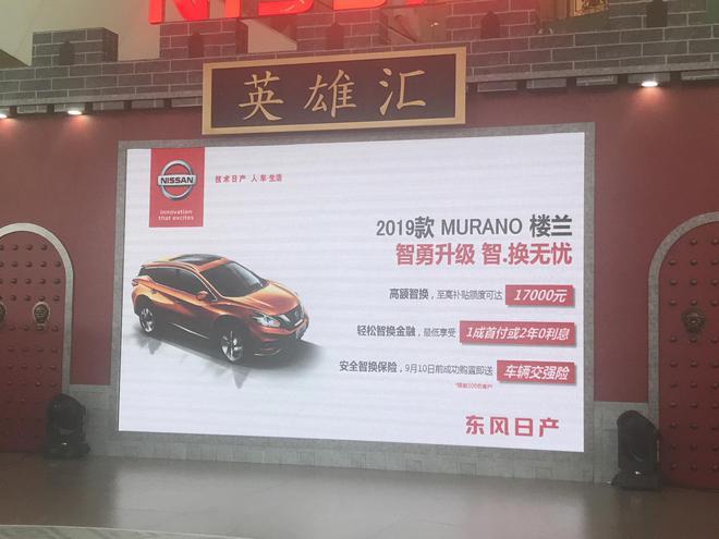 奇骏和楼兰在北京地区上市 售:18.88万起
