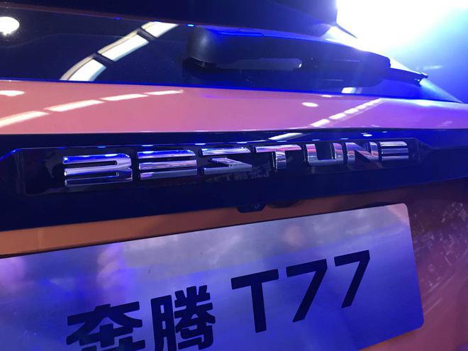 一汽奔腾品牌新标名为世界之窗 换标后首款车型T77下线