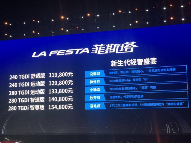 北京现代LA FESTA菲斯塔正式上市 售价11.98万起