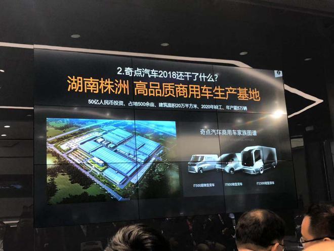 首款量产车iS6明年初上市 沈海寅:奇点汽车将推进商乘并举