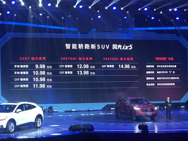 售9.98-14.98万元 东风风光ix5正式上市