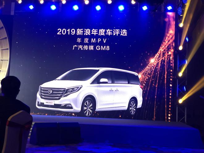 广汽传祺GM8获2019年度MPV奖