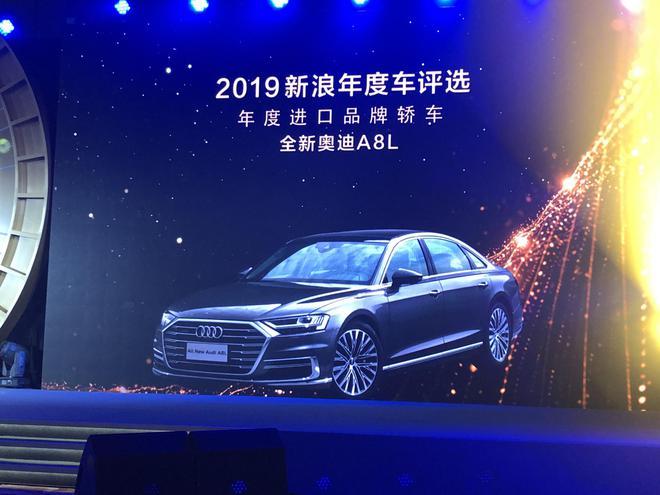 全新奥迪A8L获2019年度进口品牌轿车奖