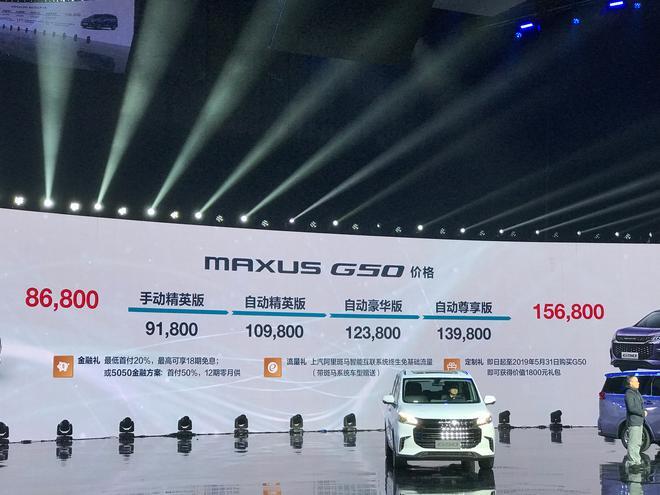 上汽大通G50正式上市 售价:8.68-15.68万元