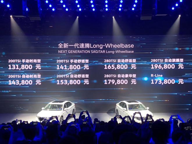 全新一代速腾上市 售价13.18-19.68万元