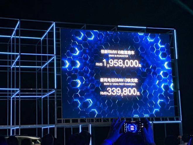 新款宝马i3系列车型上市,售价33.98万起