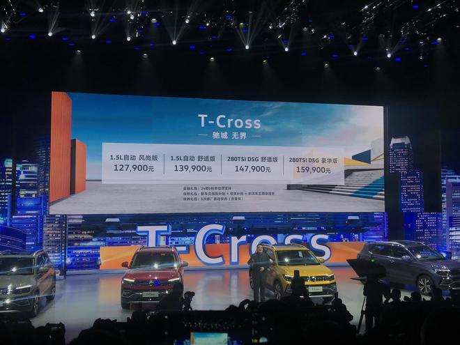 12.79-15.99万元 上汽大众T-Cross上市