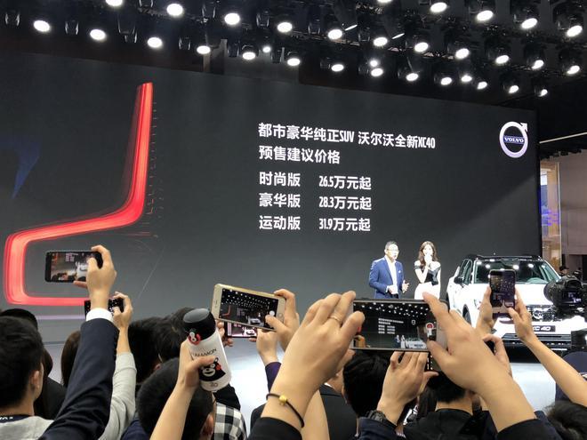 2019上海车展:全新沃尔沃XC40开启预售