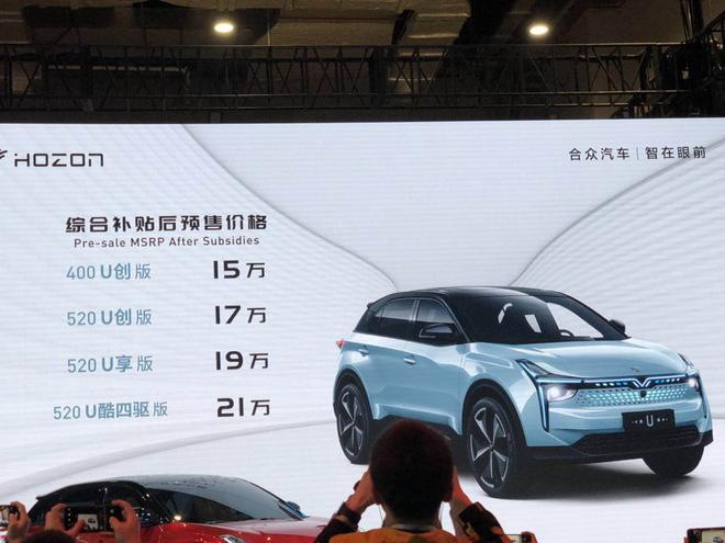 2019上海车展:合众U正式开启预售