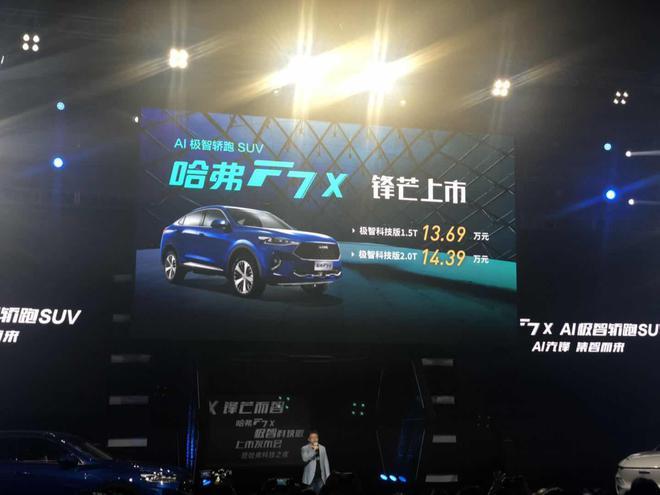 哈弗F7x极智科技版正式上市 13.69万起售