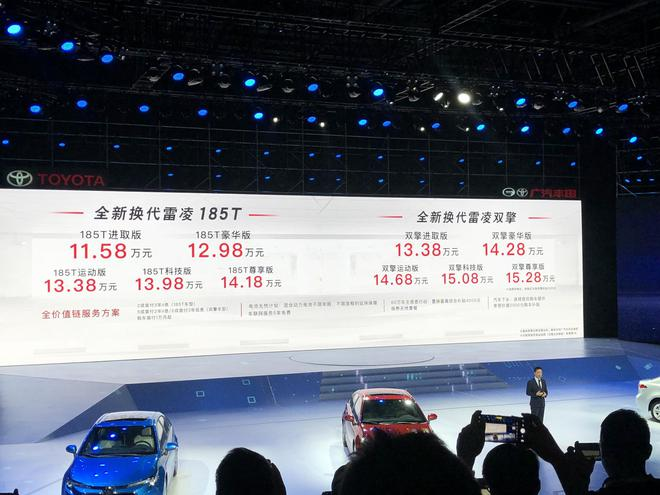 广汽丰田全新一代雷凌上市 售价11.58-15.28万元