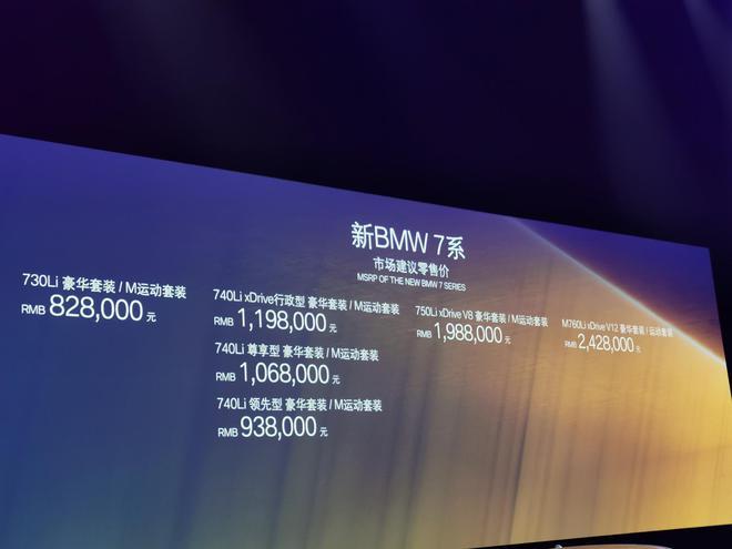 售82.8-242.8万元 新款宝马7系正式上市