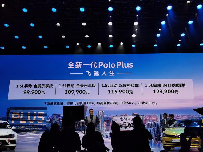 上汽大众全新一代Polo Plus正式上市