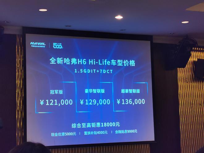 全新哈弗H6 Hi-Life版上市 售12.10-13.60万
