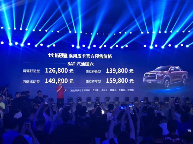 预售12.68-15.98万 长城炮乘用版发布预售价