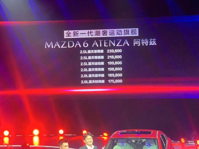 17.58-23.98万 全新一代阿特兹正式上市