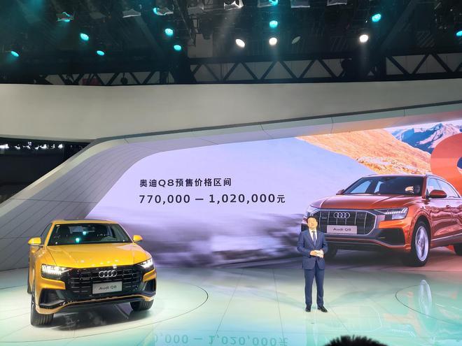 2019成都车展:奥迪Q8预售价77万元起
