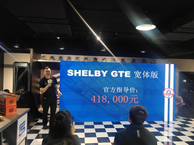 售价41.8万元 SHELBY GTE宽体版正式上市