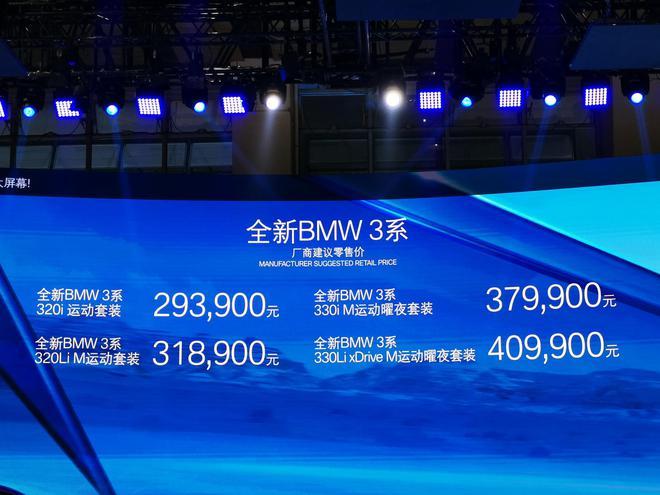 2019广州车展:宝马多款新车亮相&上市