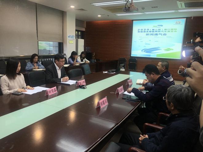 2020(第二届)海口国际新能源暨智能网联汽车展览会召开新闻通气会。