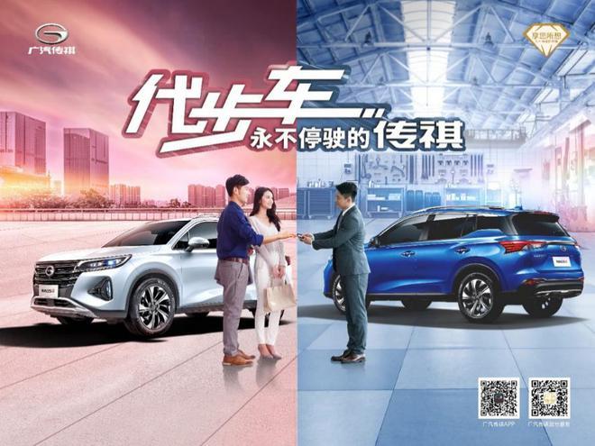 健康新出行 广汽传祺2020年广东高速车主节启程