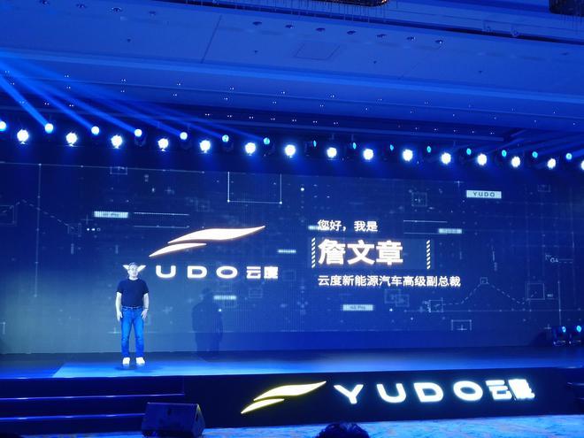 全新平台首款车型2021年预售 云度目标跻身国内纯电品牌前三