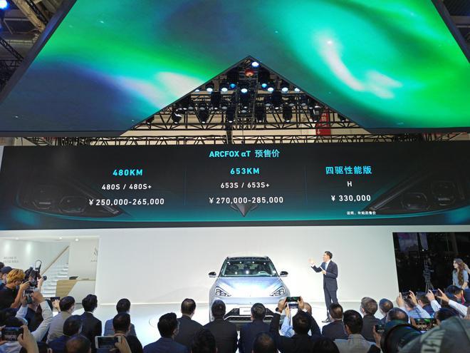 2020北京车展:ARCFOX αT开启预售 售价25-33万元