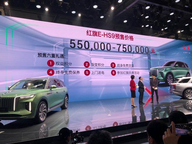 2020北京车展:红旗E-HS9开启预售 预售价格55-75万元