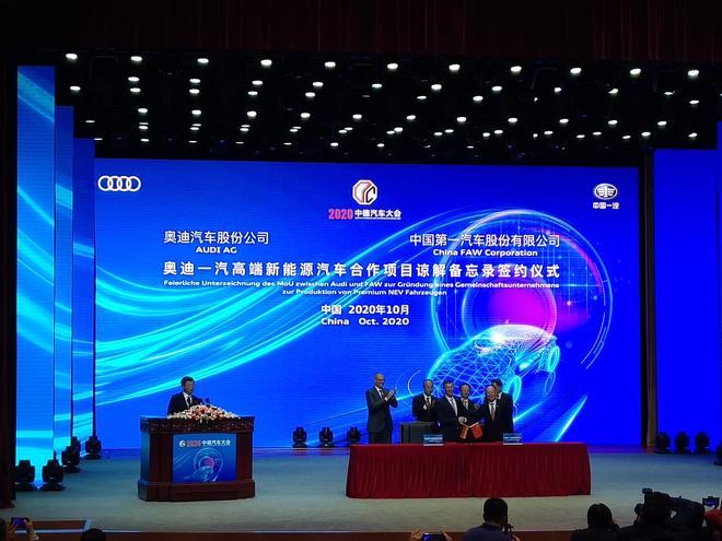 一汽奥迪有望独立 成立新公司发力高端新能源汽车