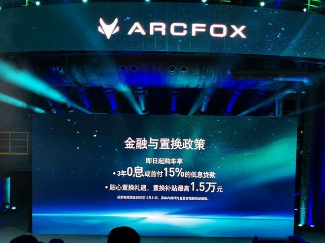 北汽新能源——ARCFOX 极狐αT正式上市 补贴后售价24.19-31.99万元