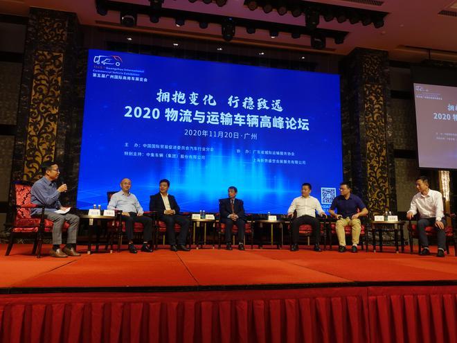 2020年物流与运输车辆高峰论坛举行