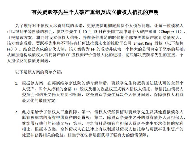 为彻底解决债务问题 贾跃亭正式申请个人破产重组