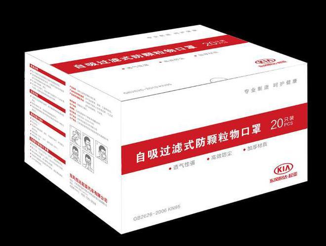 东风悦达起亚KN95口罩将于4月8日量产