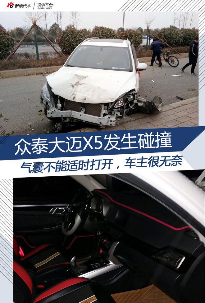 大迈X5事故中气囊不能弹开,车主很无奈