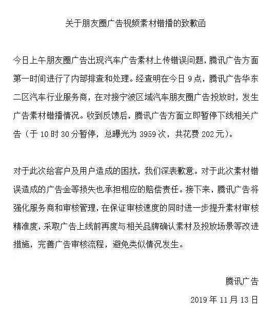 奥迪在朋友圈投放英菲尼迪广告?腾讯致歉:强化审核
