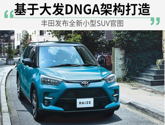 [丰田发布全新小型SUV