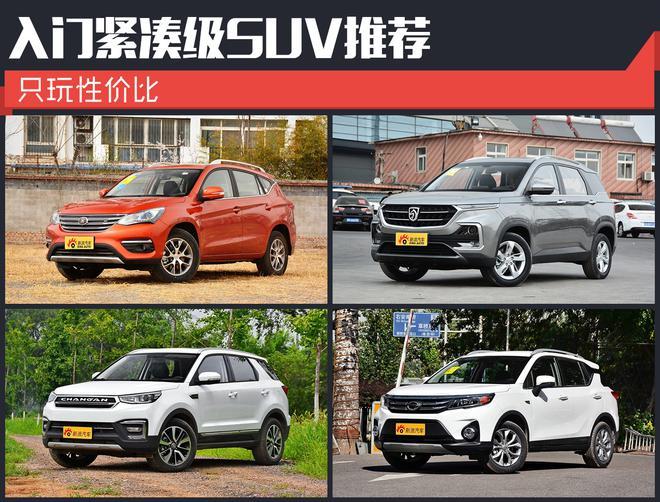 都是自主大品牌 售价7万元起的SUV了解一下