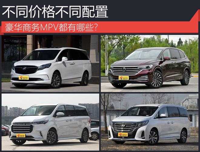 不同价格不同配置 豪华商务MPV都有哪些?