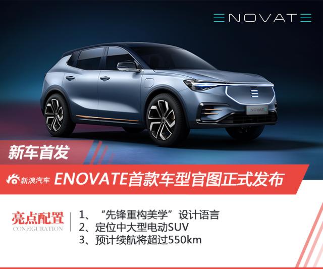 伦敦设计周 ENOVATE首款SUV官图全球首发