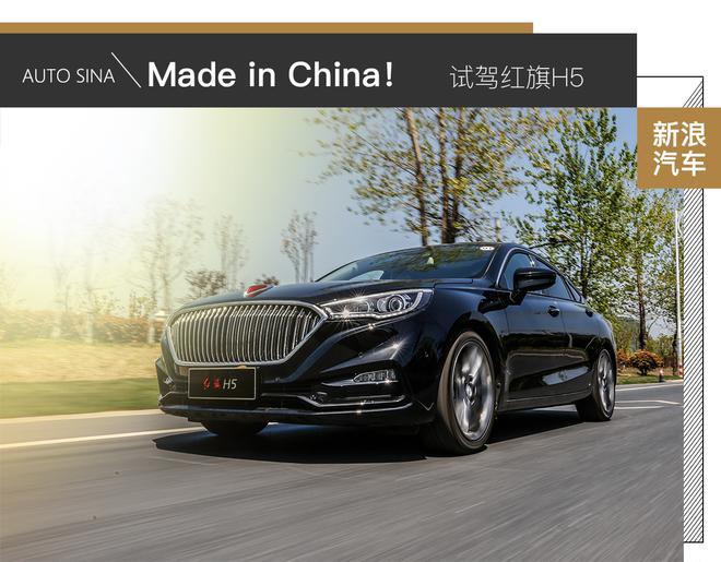 Made in China!  新浪汽车试驾红旗H5