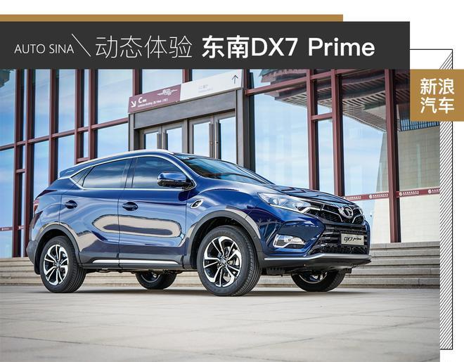 驾驶质感有亮点 动态体验东南DX7 Prime