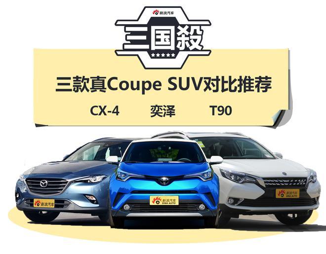 别再被厂商骗了 三款真Coupe SUV对比推荐