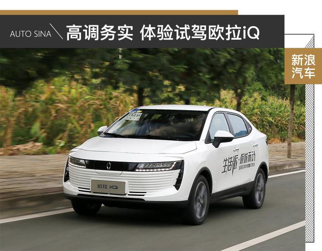 10万级通勤电动车新选择 体验试驾欧拉iQ
