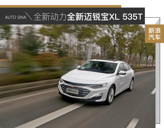 动力组合给人惊喜 试全新迈锐宝XL 535T
