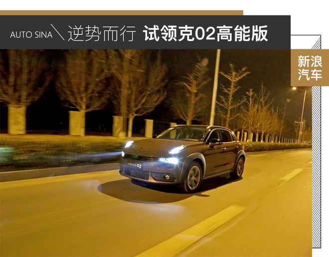 逆势而行 试驾领克02高能版车型